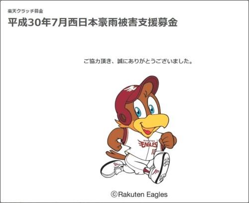 平成30年7月 西日本豪雨災害支援募金 完了画面