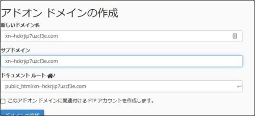 Mixhostドメイン追加