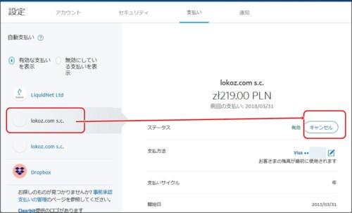PayPalのキャンセル画面