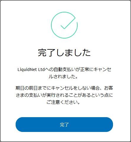 PayPal自動支払キャンセル完了画面