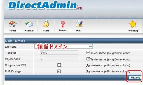海外サーバー【lokoz.com】ドメイン追加の方法
