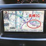 カーナビで高槻ICが反映している画像