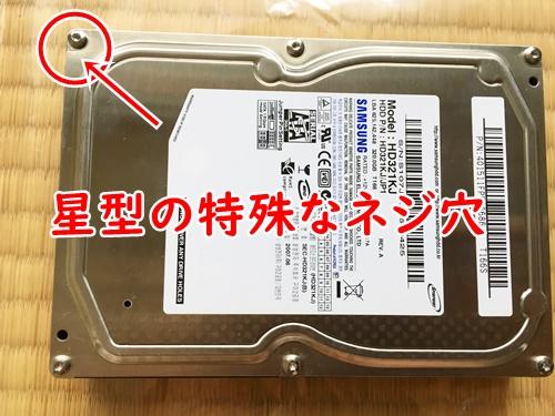 HDDの特殊なネジ