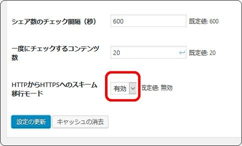 『SNS Count Cache』スキームモード