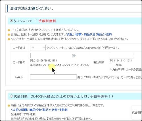【Inkans.com】支払い方法