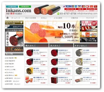 【Inkans.com】公式サイト