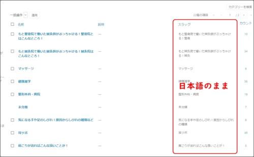 日本語スラッグ