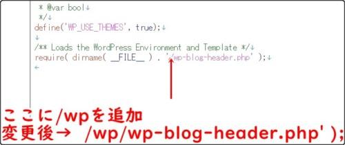 index.phpの変更内容