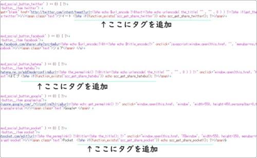 phpタグの編集方法