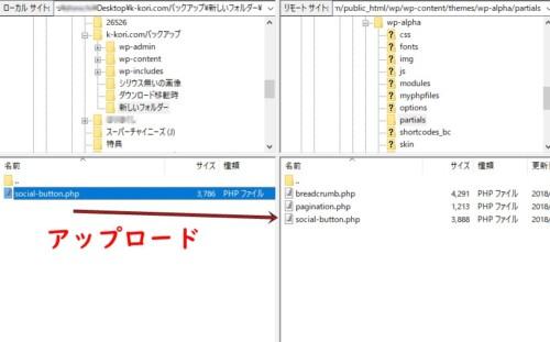 phpファイルのアップロード