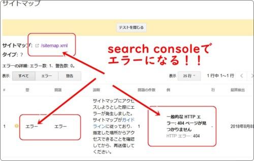 Search Consoleでのサイトマップ設定エラー