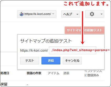 Search Consoleのサイトマップ追加方法