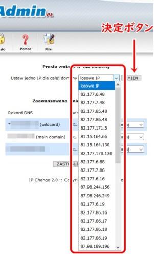IPアドレスの変更 サーバー