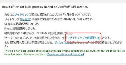 Search Consoleのサイトマップがエラー対処法2018【Google XML Sitemaps】