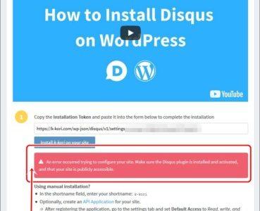 プラグイン「disqus」のインストールに失敗する時の対策法