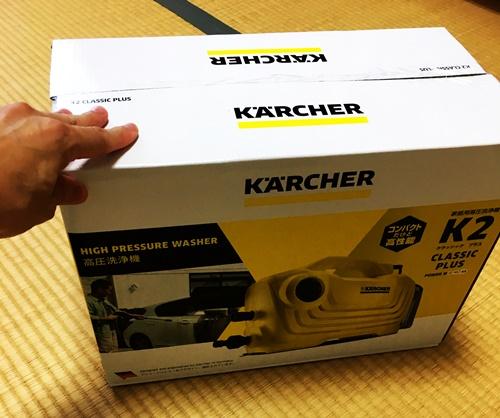 ケルヒャーの箱