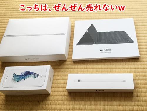 Appleの箱だけ画像
