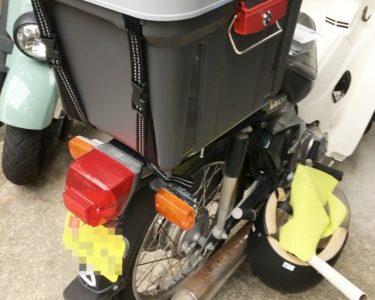 バイク「カブ」のリヤBOX買ったら「取り付け部品」は付いて無かった!