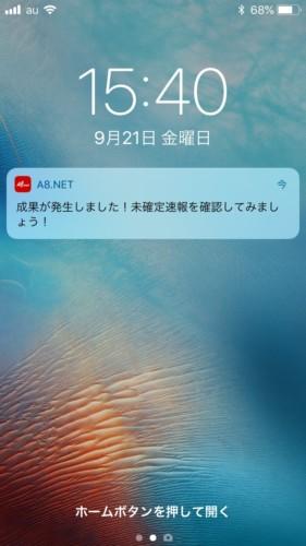 A8.net未確定発生報酬画面