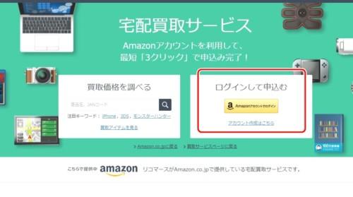 Amazon買い取りログイン