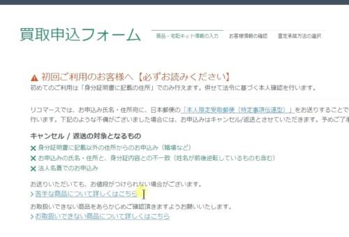 Amazon買い取り申込みフォーム