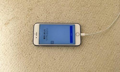 iPhoneのバックアップ復元やってみた!ストレージ「その他」を削除!
