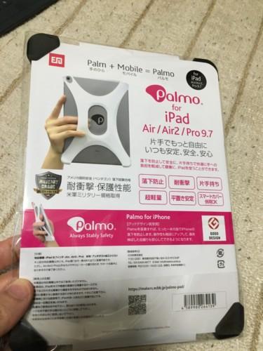 パルモ iPad