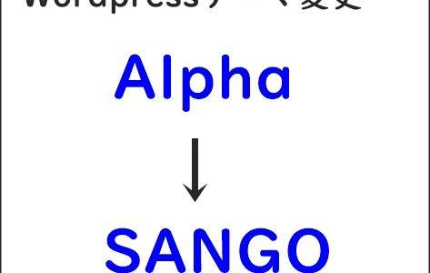 「Alpha」から「SANGO」に移行するときのポイント【WordPressテーマ】