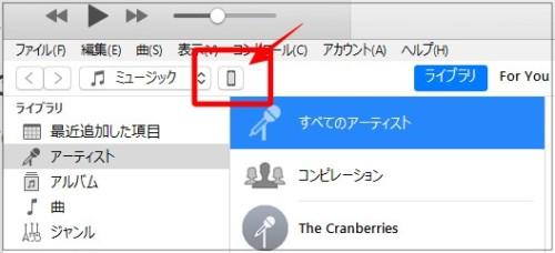 「iTunes」
