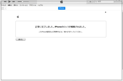 iPhoneのロック解除