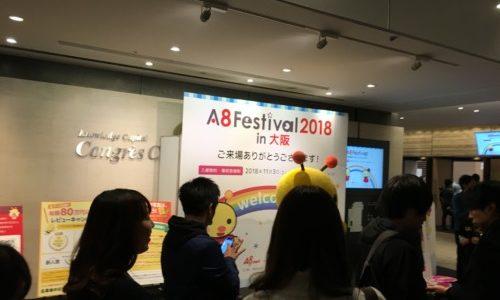 「A8フェスティバル 2018 大阪」に行ってきた!