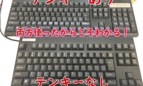 Realforceキーボード「テンキーあり・なし」で迷ってる人へ