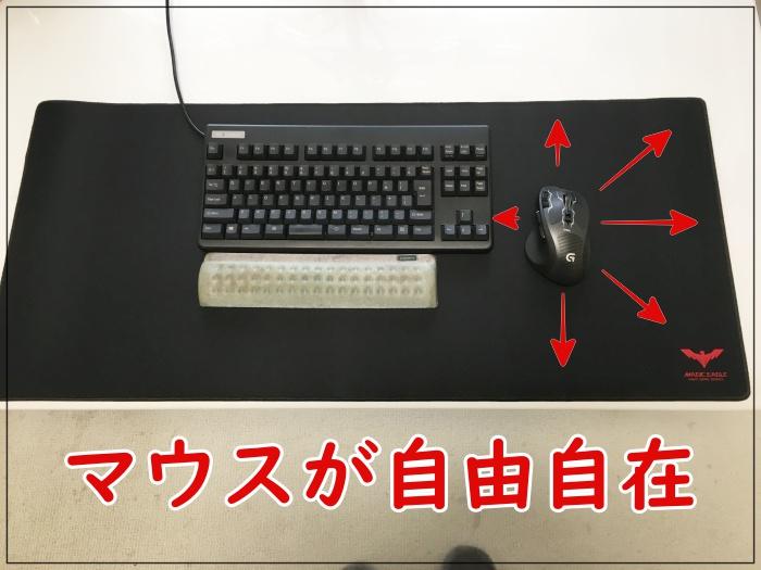 大型マウスパッドの使用例