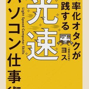 仕事効率化におすすめの本「ヨッセンス」メモ