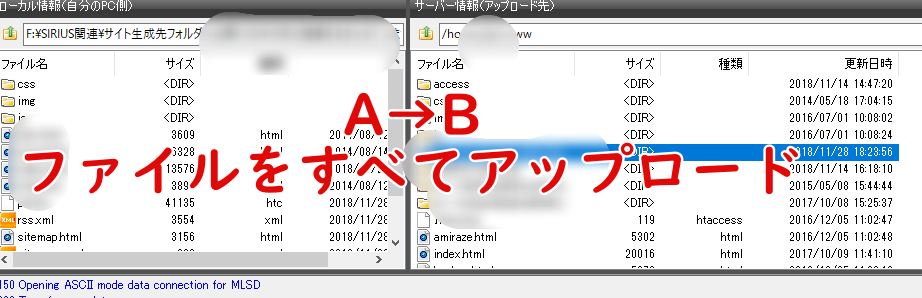 ファイルのアップロードさくらサーバー