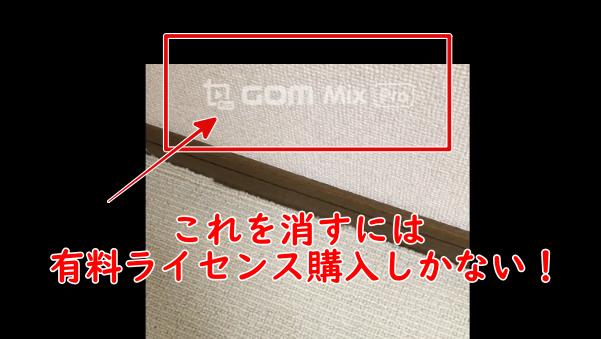 【GOM Mix Pro】のロゴ
