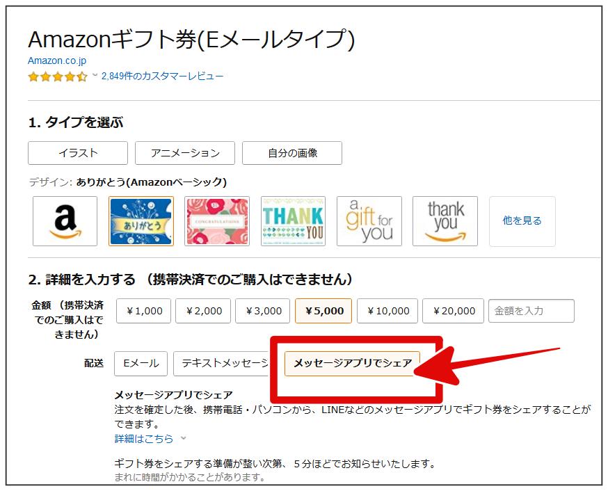 Amazonギフト券設定方法