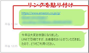 LINEで、Amazonギフトを送信