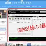 COMPASS使用画像