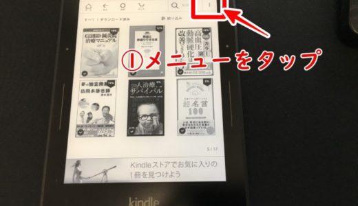 Kindleを売る前に「リセット」(出荷状態)する方法