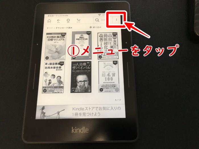Kindle メニューをタップ