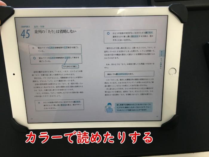 iPadで本を読んだ時