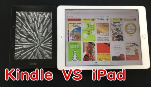 読書は「Kindle」「iPad」おすすめは?(メリット・デメリット)