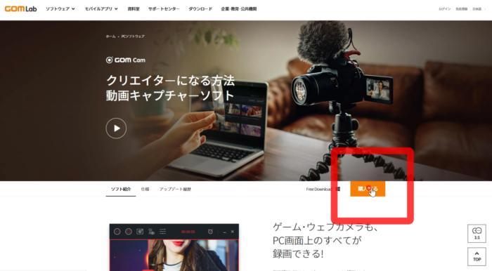 gomcam 公式サイト