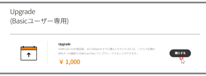 gomcam アップグレード購入画面