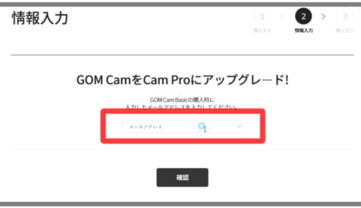 【GOM Cam】Basic→Proへアップグレードする方法