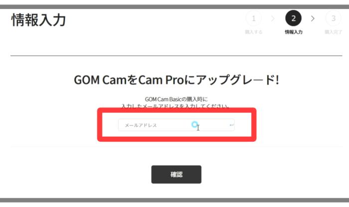 gomcam 情報入力画面