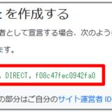 ads.txt ファイルの説明
