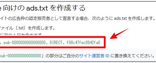 「ads.txt ファイルの問題を修正してください。」表示の解決策