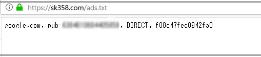 ads.txt ファイルの確認画面